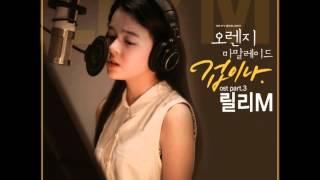 [Orange Marmalade OST Part.3] Lily M - I'm Afraid