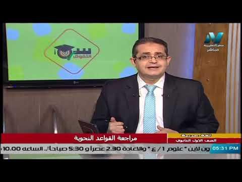 شرح المشتقات ( اسم الفاعل واسم المفعول وصيغ المبالغة ) واعمال المشتقات || لغة عربية أولى ثانوي