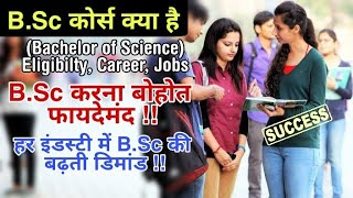 जानिए B.Sc कोर्स क्या है B.Sc कोर्स के फायदे Eligibility, Career |B.Sc Course explained in Hindi - Download this Video in MP3, M4A, WEBM, MP4, 3GP