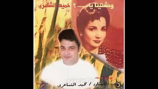 تحميل و مشاهدة حميد الشاعري - و النبي وحشتنا - ألبوم وحشتينا يا شادية MP3