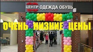 Центр Одежда, Обувь Калининград. Очень Низкие Цены 2019