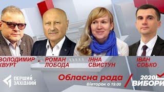 Вибори 2020: На що витрачає і звідки бере гроші Львівська обласна рада?