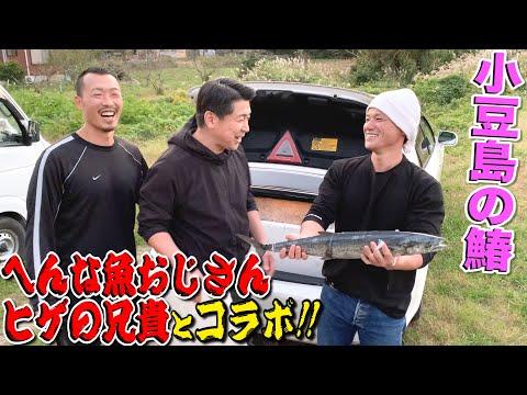 お二人に最高の漁師めし『サワラの森』を食べていただきました!!