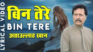 Bin Tere Aawaaz Yun Dil Se by Attaullah Khan with Lyrics
