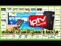 Video for iptv تفعيل الاشتراك