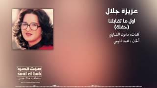 تحميل اغاني Ella Awel Ma Etkabelna Live Aziza Galal Official MP3
