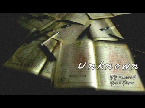 [유니/UNI] Unknown