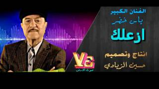 تحميل اغاني ياس خضر ازعلك Yas Khadr-Az3lk MP3