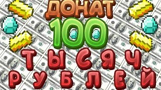 ДОНАТ НА СТРИМЕ В 100 ТЫСЯЧ РУБЛЕЙ ОТ СТАРКА! #СТАРКТОП