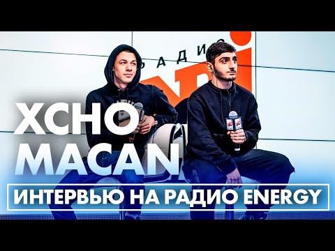 Xcho & MACAN: про умение играть на скрипке, вольную борьбу и проблемы в музыкальной школе