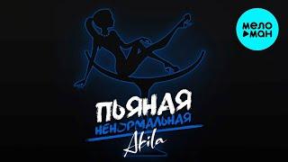 Akila   - Пьяная ненормальная (Single 2020)