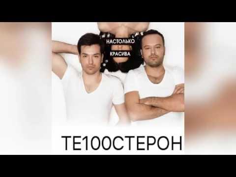 Премьера! Те100стерон (Тестостерон) - Настолько Красива