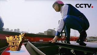 《挑战不可能之加油中国》 新春盛典3:人车合一极限挑战 无人驾驶值得期待 20190204 | CCTV挑战不可能官方频道