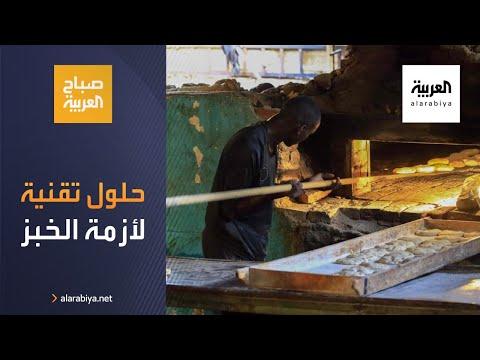 العرب اليوم - شاهد: حلول تقنية في السودان للحد من تهريب الخبز