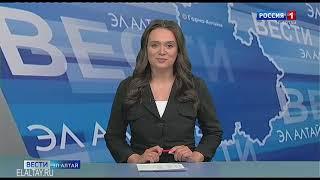 Вести Эл Алтай 21/04/21 21:05