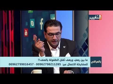 شاهد بالفيديو.. الدكتورفلاح العنبكي: وفاة الطفلة رهف هو مشروع للقتل والمسؤولة عنه تعمل في دائرة إصلاح!