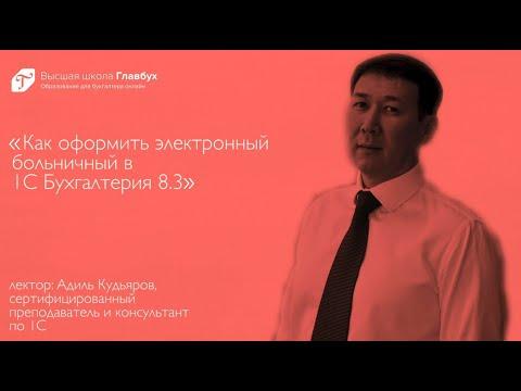 Как оформить электронный больничный в 1С Бухгалтерия 8.3
