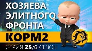 КOPM2. ХОЗЯЕВА ЭЛИТНОГО ФРОНТА. 25 серия. 6 сезон