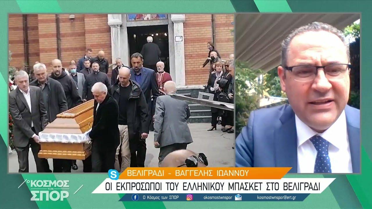 """Το τελευταίο """"αντίο"""" στον Ντούσαν Ίβκοβιτς   21/09/2021   ΕΡΤ"""