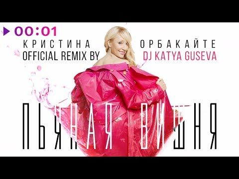 Кристина Орбакайте - Пьяная вишня | DJ Katya Guseva Remix | Official Audio | 2018
