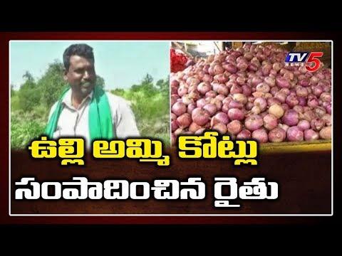 రాత్రికి రాత్రి రైతు జీవితాన్ని మార్చేసిన ఉల్లిపంట | Onion Price | TV5 News