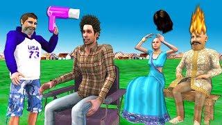 जादुई हेअर ड्रायर Magical Hair Dryer हिंदी कहानिया Hindi Kahaniya Funny Magic Comedy Videos