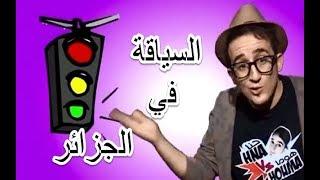 la conduite en Algérie Zarouta يوسف زروطة السياقة في الجزائر