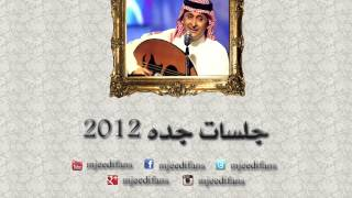 مازيكا عبدالمجيد عبدالله ـ لا ما يكفيني | جلسات جدة ٢٠١٢ تحميل MP3