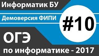 Решение задания №10. ОГЭ (ГИА) по информатике - 2017 (9 класс). Демоверсия ФИПИ.