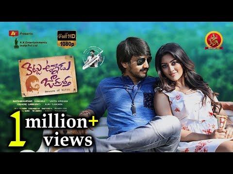 Kittu Unnadu Jagratha Full Movie    2017 Telugu Movies    Raj Tarun, Anu Emmanuel
