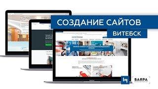 Создание сайтов в Витебске
