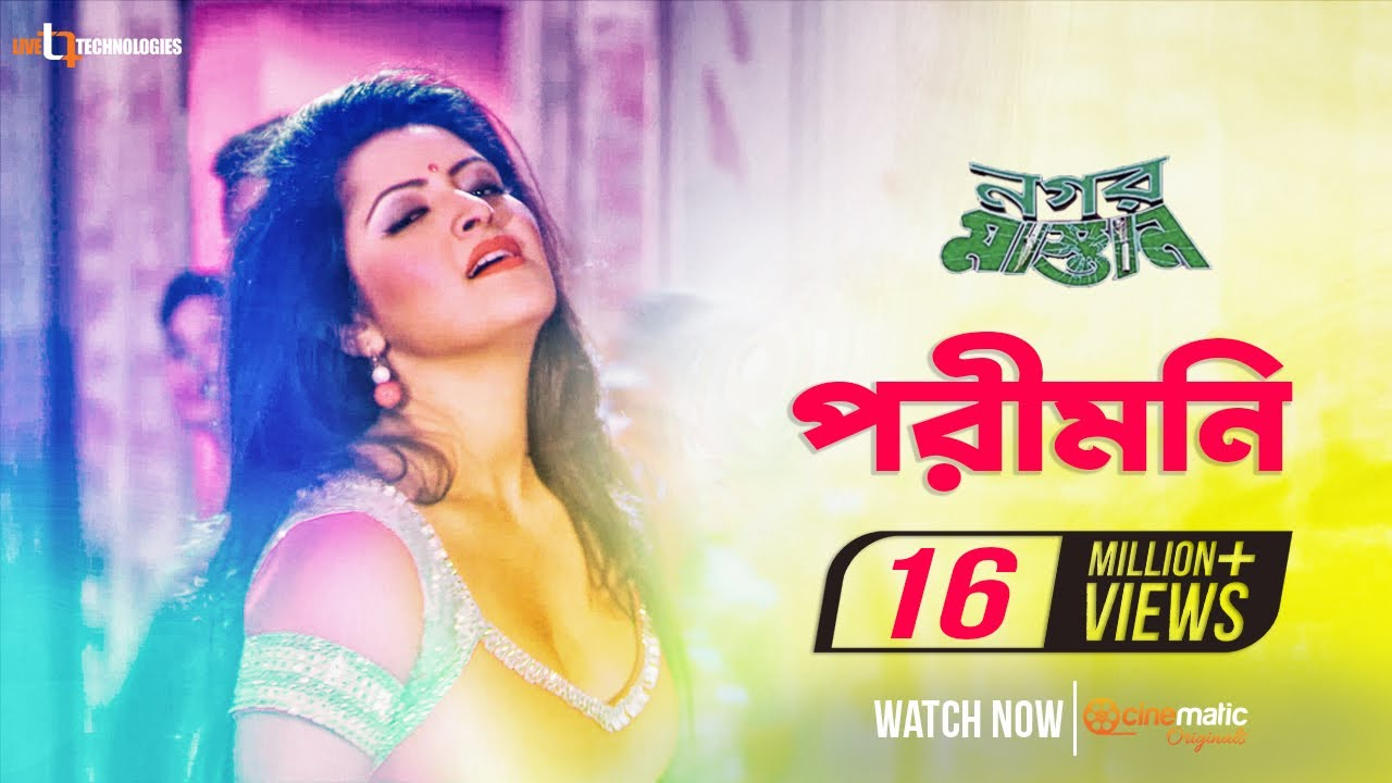 Pori Moni Hot Item Song From Nogor Mastan