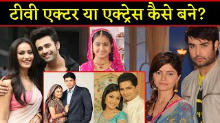 How To Become An Actor in Hindi Tv Serials | Tv Actor kaise banne | Zoya Casting Director