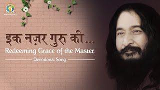 Redeeming Grace of the Master | इक नज़र गुरु की काटे है कितने बंधन, कोई क्या जाने | DJJS Bhajan