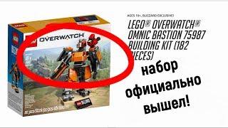 Первый набор LEGO OVERWATCH ОФИЦИАЛЬНО ВЫШЕЛ!