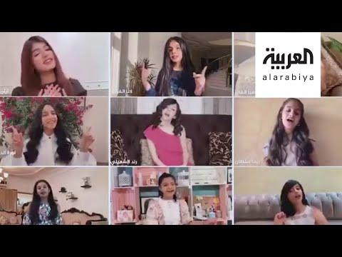 العرب اليوم - شاهد: فيديو من السعودية لطفلات يغنين للعيد ينتشر بشكل كبير