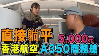商務艙機票真便宜!香港航空A350客機商務艙初體驗 直接躺著飛行「型男飛行日記」「台灣人行大陸」「Men's Game玩物誌」