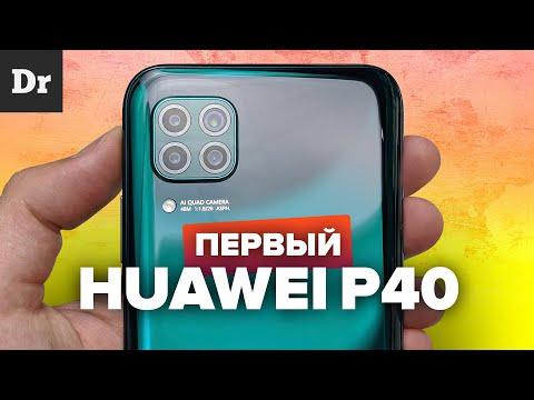ПЕРВЫЙ Huawei P40