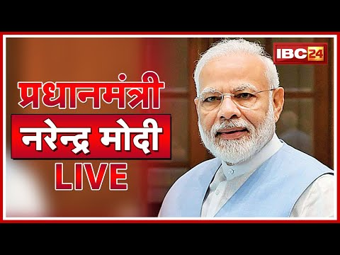 India Ideas Summit में PM Narendra Modi LIVE