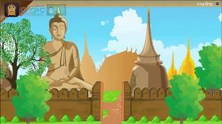 สื่อการเรียนการสอน คำที่มีตัวการันต์ ป.6 ภาษาไทย