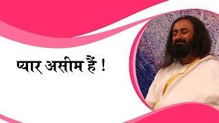 प्यार असीम है! Gurudev Sri Sri Ravi Shankar in Hindi
