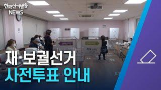한국선거방송 뉴스(4월1일 방송) 영상 캡쳐화면
