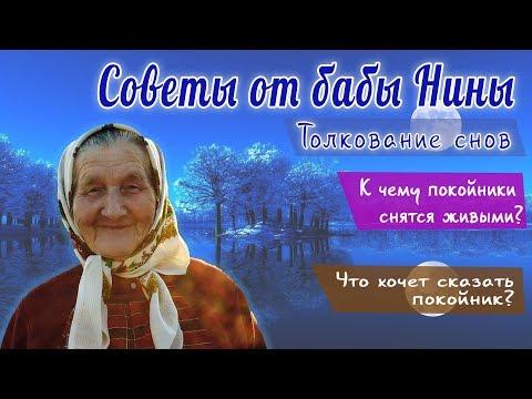 Советы от бабы Нины - К чему покойники снятся живыми? Что хочет сказать покойник?