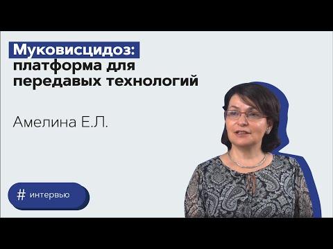 Муковисцидоз: платформа для передовых технологий. Амелина Елена Львовна