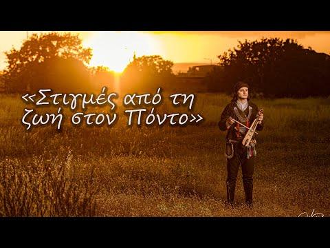 Βίντεο από τον «Φάρο» Αγ. Βαρβάρας για την ζωή στον Πόντο