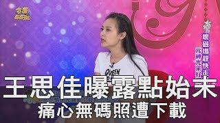 【精華版】王思佳還原露點始末 痛心無碼照遭下載