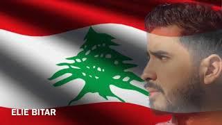 اغاني حصرية Elie Bitar - AlDawli Adamt 2019 // ايلي بيطار - عالدولة قدمت تحميل MP3