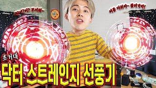Use Giant Doctor Strange Fan on hot summer !!!