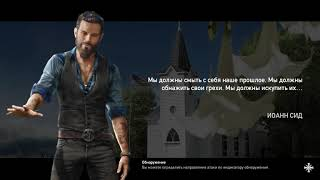 Far Cry 5  5 часть