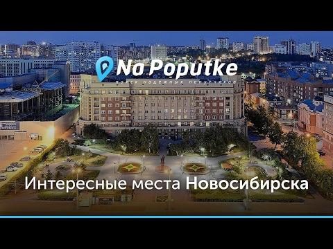 Достопримечательности Новосибирска. Попутчики из Куйбышева в Новосибирск.